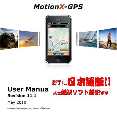 MotionX-GPS_Manual.jpg
