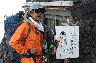fuji871.JPG