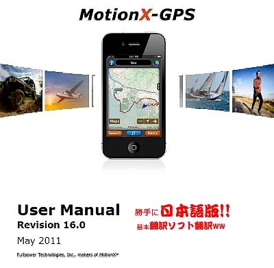 v160_motionx-gps.jpg